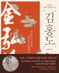 조선의 아트 저널리스트 김홍도