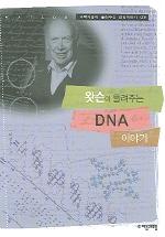 왓슨이 들려주는 DNA 이야기(노트 포함)