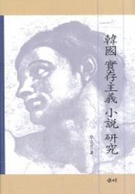 한국실존주의 소설연구