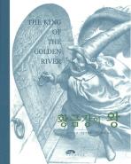 황금강의 왕