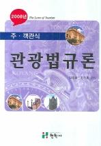 관광법규론(2008)