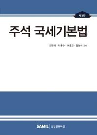 주석 국세기본법(2021)