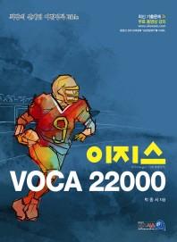 이지스 VOCA 22000
