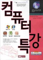 단계학습 컴퓨터특강(윈도우XP 인터넷 한글2007 엑셀2007 파워포인트2007)