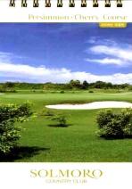 골프코스가이드북 (솔모로 컨트리클럽 PERSIMMON CHERRY COURSE)(2008)