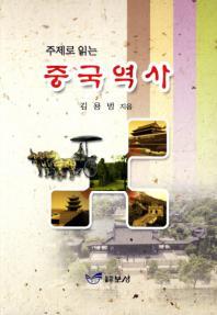 주제로 읽는 중국역사