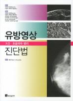 유방영상 진단법: X선 초음파와 병리