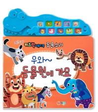 뉴 키즈락 사운드북 동물소리: 우와~ 동물원에 가요