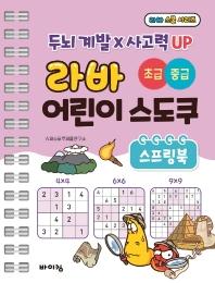 라바 어린이 스도쿠 스프링북 초급 중급