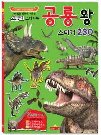 공룡 왕 스티커 230