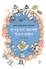 독서동아리 100개면 학교가 바뀐다