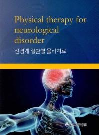 신경계 질환별 물리치료