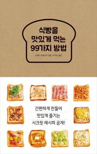 식빵을 맛있게 먹는 99가지 방법