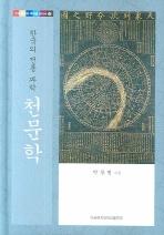 한국의 전통 과학 천문학