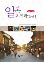 일본지역학 입문. 1: 문화 사회