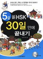 신 HSK 30일 만에 끝내기(5급)