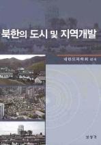 북한의 도시 및 지역개발
