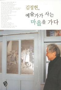 김정헌 예술가가 사는 마을을 가다