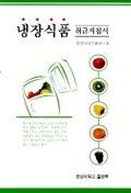 냉장식품 취급지침서