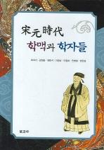 송원시대 학맥과 학자들