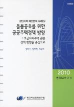 돌봄공유를 위한 공공주택정책 방향: 보금자리주택 관련 정책 방향을 중심으로(2010)