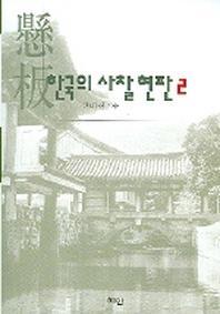 한국의 사찰 현판 2