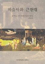 미술사와 근현대:송미숙 교수 회갑기념 논문집