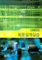 CMOS 회로설계실습