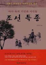 조선특종: 야사 속의 기인과 이인들