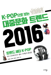 K-POP으로 보는 대중문화 트렌드 2016