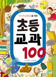 자기주도형학습을 위한 초등 교과 100
