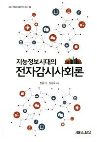 지능정보시대의 전자감시사회론