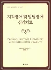 지적장애 및 발달장애 심리치료