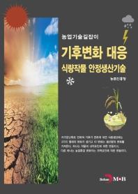 기후변화 대응 식량작물 안정생산기술