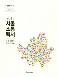 서울 소통 백서(2015)
