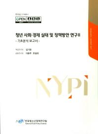 청년 사회 경제 실태 및 정책방안 연구. 2: 기초분석 보고서