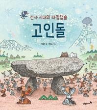 선사 시대의 타임캡슐 고인돌