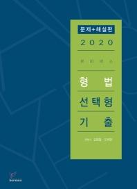 로이어스 형법 선택형 기출 문제+해설편(2020)