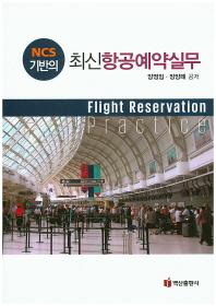 NCS 기반의 항공예약실무(최신)