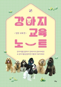 강아지 교육 노트