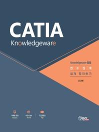 카티아 날리지(CATIA Knowledgeware)