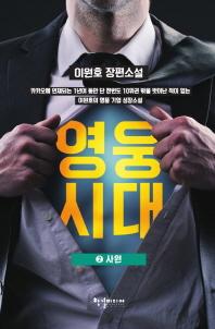영웅시대. 2: 사원