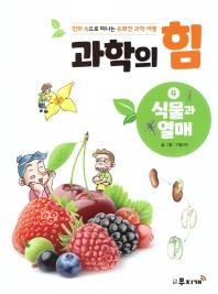 과학의 힘. 4: 식물과 열매