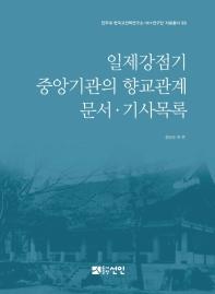 일제강점기 중앙기관의 향교관계 문서·기사목록