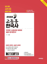 2022 고종훈 한국사 기출OX 슬림