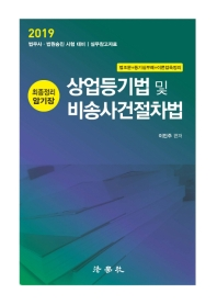 상업등기법 및 비송사건절차법(2019)
