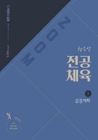 ZOOM 권은성 전공체육. 3: 운동역학(2021)