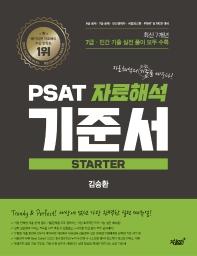 PSAT 자료해석 기준서 Starter 7급·민간 기출 편