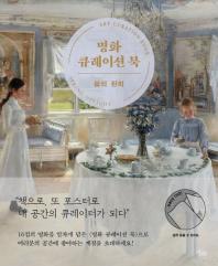 명화 큐레이션 북: 봄의 환희