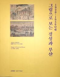 그림으로 보는 경성과 부산(1920~1930년대)